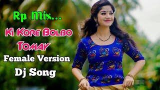 Ki Kore Bolbo Tomay Dj Gan Dj Rina Prahalad Bengali Dj Song 2021 Mix