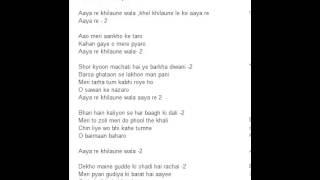 Aaya re Khilone Wala (Bachpan)