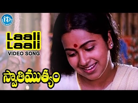 Swathi Muthyam Movie - Laali Laali Video Song | Kamal Haasan, Radhika | P. Susheela | Ilaiyaraaja