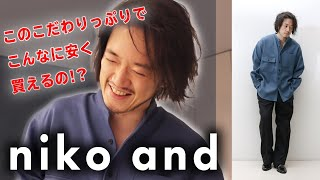 niko and...で見つけたヤバ買いアイテム!【ニコアンドマストバイ】