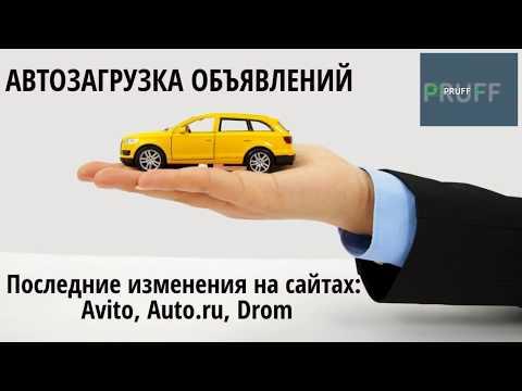 Автовыгрузка объявлений и последние изменения на Avito Auto Ru Drom  2018 07 26