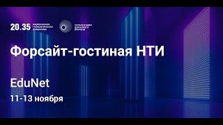 EduNet саморазвитие как образ жизни будущего