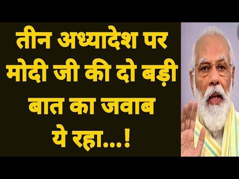 किसानों पर तीन अध्यादेश को लेकर PM Modi की दो बड़ी बातों पर चर्चा ! Exclusive ! The Masla
