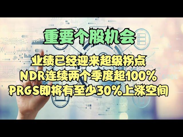 重要个股机会   业绩已经迎来超级拐点,NDR连续两个季度超100%,PRGS即将有至少30%的上涨空间