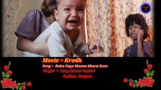 Kaha Gaya Mamta bhare Deen/ कहा गए ममता भरे दिन Lyrical Song Roop Kumar Rathor, Sadhna Sargam