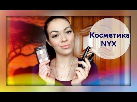 Заказ с интернет-магазина Санги-Стиль косметики NYX | Удачные БЮДЖЕТНЫЕ покупки | EH