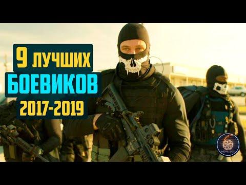Топ 9 лучших боевиков последних лет (2017-2019)