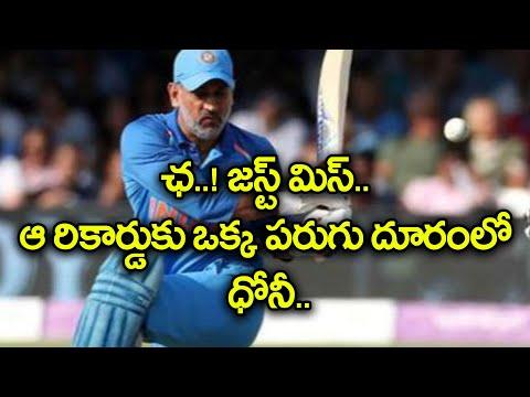 India Vs West Indies 2018,4th ODI :Dhoni Falls A Run Short To Enter 10k ODI Club For India| Oneindia