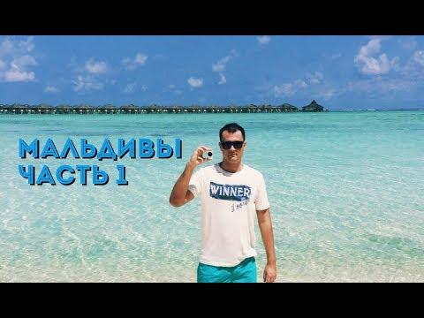 Мальдивы. Отель Sun