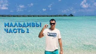 Мальдивы. Отель Sun island Resort and Spa. Отдых на самом красивом острове. #1