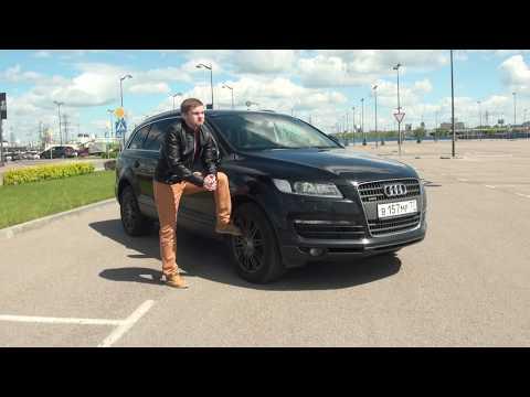 Audi Q7. Как купить подержанный люксовый авто и не пожалеть