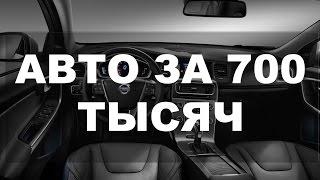 видео Самые лучшие иномарки: выбираем машину стоимостью до 750 000 рублей