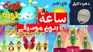Osratouna tv - قناة أسرتنا   ساعة من أغاني أسرتنا للأطفال (بدون إيقاع - بدون موسيقى)