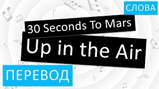30 Seconds To Mars Up In The Air Перевод песни На русском Слова Текст