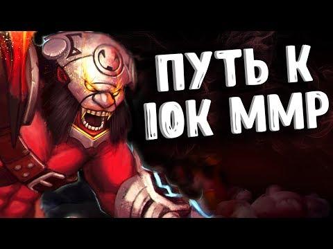 видео: ПУТЬ К 10К ММР АКС ДОТА 2   road to 10k mmr axe dota 2