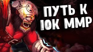 ПУТЬ К 10К ММР АКС ДОТА 2   ROAD TO 10K MMR AXE DOTA 2