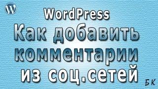 Как добавить комментарии из соц.сетей (плагин Vkontakte Api)(Все самое интересное по интернет-бизнесу здесь: http://lyudmilamelnik.ru/ Территория бизнеса в интернет Как добавить..., 2013-09-09T08:20:12.000Z)