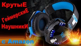 Крутые геймерские наушники Kotion (Flymemo) EACH G2000 с Amazon!