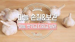[#닭쿡꿀팁] 마늘 손질법-껍질제거, 다지기, 보관법