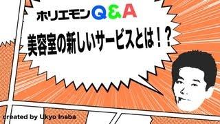ホリエモンのQ&A vol.37〜美容室の新しいサービスとは!?〜