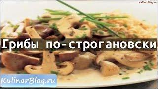 Рецепт Грибы по-строгановски