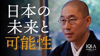 日本の未来を切り開く「仏教」の可能性(前編)
