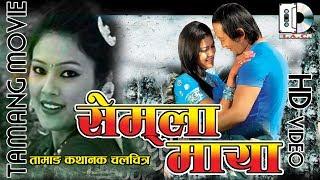 Tamang Full  Movie //  Semla Maya //  सेमला माया //  ft Raju Dong, Roshani Waiba
