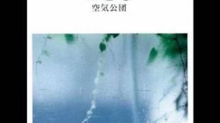 Artist : 空気公団 Album Title : こども Release Date : 2003.04.20 Mu...