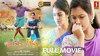 New Release Tamil Full Movie 2019 | Semmari Aadu Tamil Movie | New Tamil Online Movie 2019 | Full HD