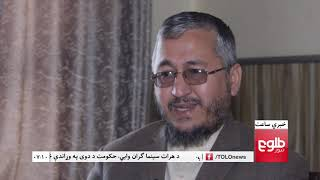 LEMAR NEWS 01 November  2018 /۱۳۹۷ د لمر خبرونه د لړم ۱۰ نیته