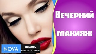Уроки  мейк ап ✿Вечерний макияж
