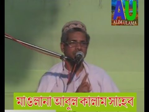 Abul Kalam saheb new jalsa