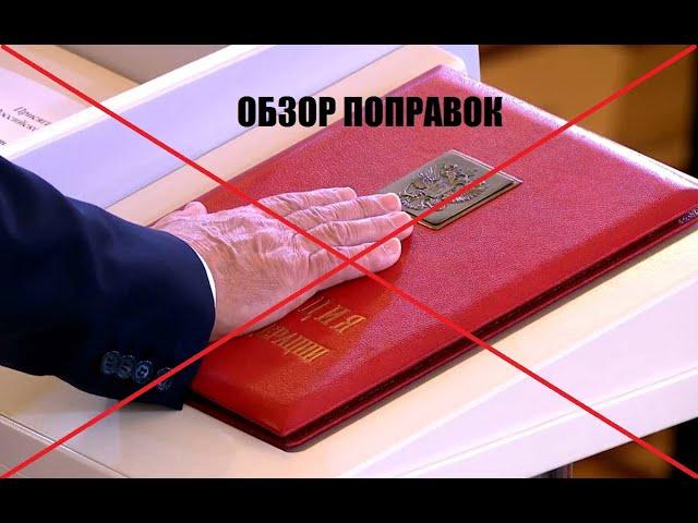 Поправки к Конституции: полный обзор