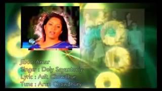 Lyrics- Asit Chowdhury. Tune- Arun Chowdhury. Modern Bangla Song. Singer- Doly Sayantoni.