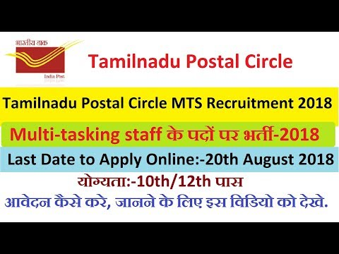Tamilnadu Postal Circle MTS Recruitment 2018 Notification for 86 Posts
