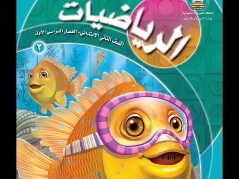 الرياضيات للصف الثاني الابتدائي الفصل الدراسي الاول كتاب الطالب