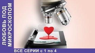 Любовь под Микроскопом. Все серии с 1 по 4. Мелодрама. Сериал 2018