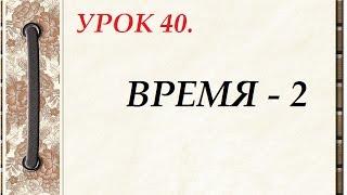Русский язык для начинающих. УРОК 40. ВРЕМЯ - 2
