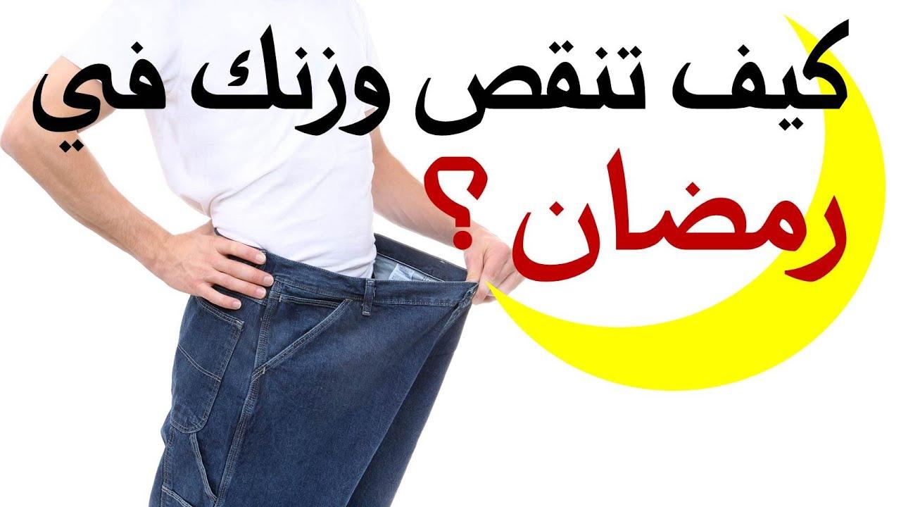 صحتك في رمضان 5 كيف تنقص وزنك في رمضان Youtube