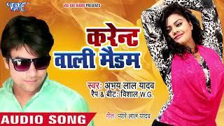 Abhay Lal Yadav का नया सबसे हिट गाना 2019 | Karent Wali Madam | Bhojpuri Hit Song 2019
