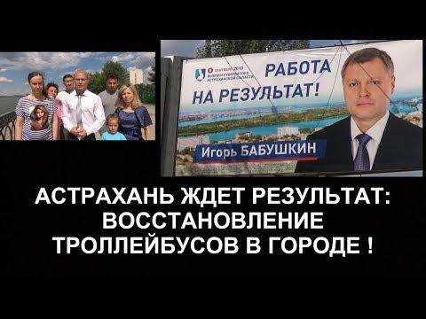 ВРИО Губернатора Бабушкин, Астрахань ждет результат - восстановление троллейбусов в городе !