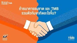 """""""ถ้าธนาคารธนชาตและ TMB รวมตัวกันจะเกิดอะไรขึ้น"""""""