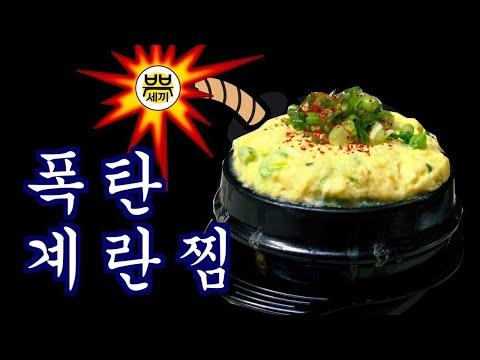 [ENG SUB] 빵빵한 폭탄계란찜 만들기   뚝배기에서 깔끔하게 떨어지는 계란찜   Korean Steamed Egg