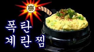 [ENG SUB] Korean steamed egg Bomb !!! with earthenware | K-food