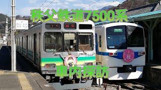 秩父鉄道7500系 車内探訪