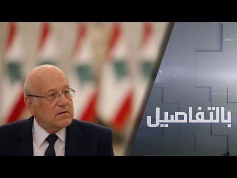 تكليف ميقاتي بتشكيل حكومة لبنان.. هل سينجح؟  - نشر قبل 46 دقيقة