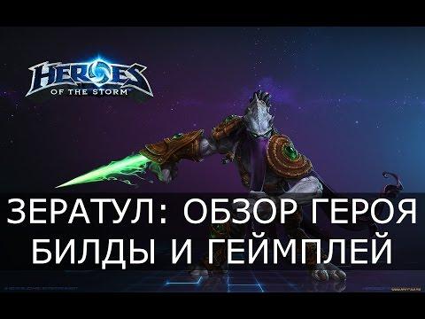 видео: heroes of the storm - Зератул: обзор героя, геймплей и билды