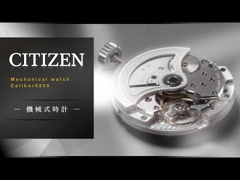 CITIZEN unveils Caliber 0200, its first new mechanical watch movement for 11 years.|CITIZEN Watch