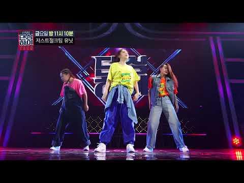 댄싱하이 - [무편집/팀배틀] 저스트절크팀 유닛 무대 ♬ 서태지와 아이들 - Come Back Home(폭력시대)
