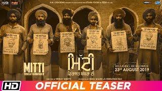 Mitti Virasat Babbaran Di | official Teaser | Latest Punjabi Film Releasing on 23rd August